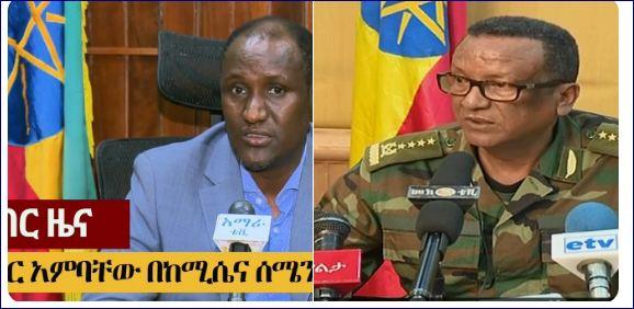 Madaxweynihii Amxaarada Iyo Taliyihii Ciidamada Ethiopia Oo La Khaarajiyey